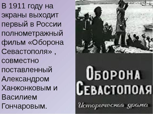 первый полнометражный фильм в россии