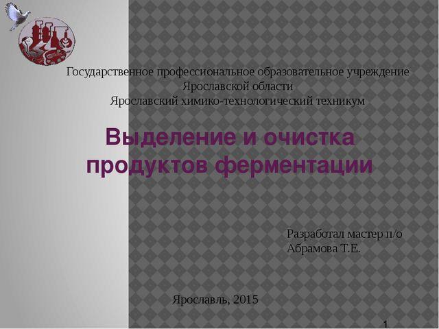 Выделение и очистка продуктов ферментации Государственное профессиональное об...