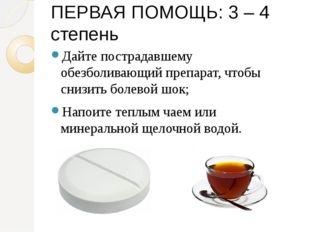 Дайте пострадавшему обезболивающий препарат, чтобы снизить болевой шок; Напои