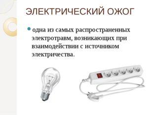 ЭЛЕКТРИЧЕСКИЙ ОЖОГ одна из самых распространенных электротравм, возникающих п