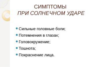 Сильные головные боли; Потемнения в глазах; Головокружение; Тошнота; Покрасне