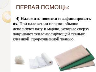 4) Наложить повязки и зафиксировать их.При наложении повязки обычно использ
