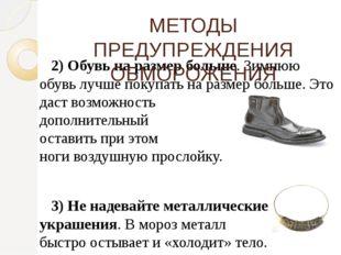 2) Обувь на размер больше. Зимнюю обувь лучше покупать на размер больше. Это