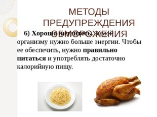 6) Хорошо питайтесь.Зимой организму нужно больше энергии. Чтобы ее обеспечи