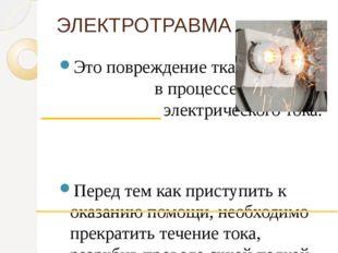 ЭЛЕКТРОТРАВМА Это повреждение тканей в процессе действия электрического тока.