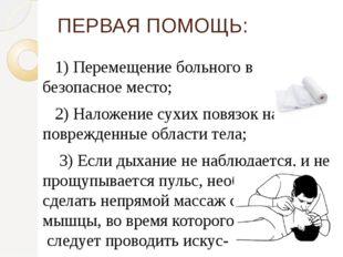 1) Перемещение больного в безопасное место; 2) Наложение сухих повязок на по