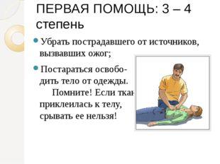 Убрать пострадавшего от источников, вызвавших ожог; Постараться освобо- дить