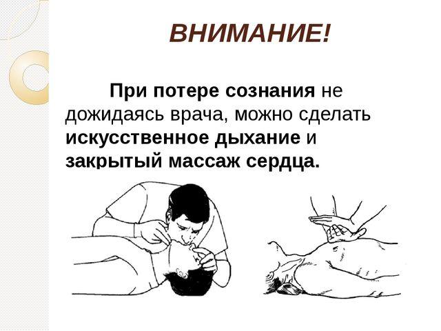 ВНИМАНИЕ! При потере сознания не дожидаясь врача, можно сделать искусственн...