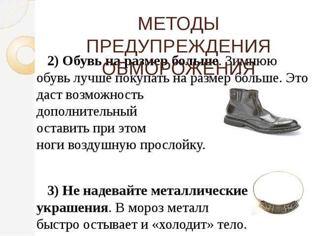 2) Обувь на размер больше. Зимнюю обувь лучше покупать на размер больше. Это...