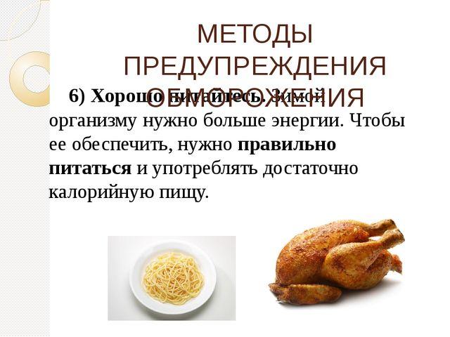 6) Хорошо питайтесь.Зимой организму нужно больше энергии. Чтобы ее обеспечи...