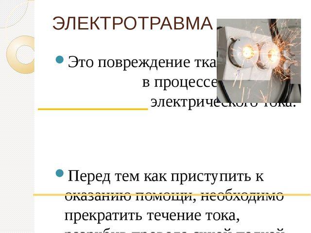 ЭЛЕКТРОТРАВМА Это повреждение тканей в процессе действия электрического тока....