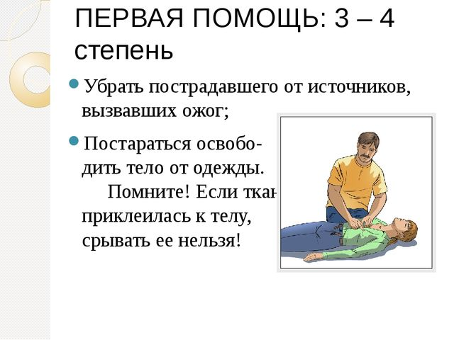 Убрать пострадавшего от источников, вызвавших ожог; Постараться освобо- дить...