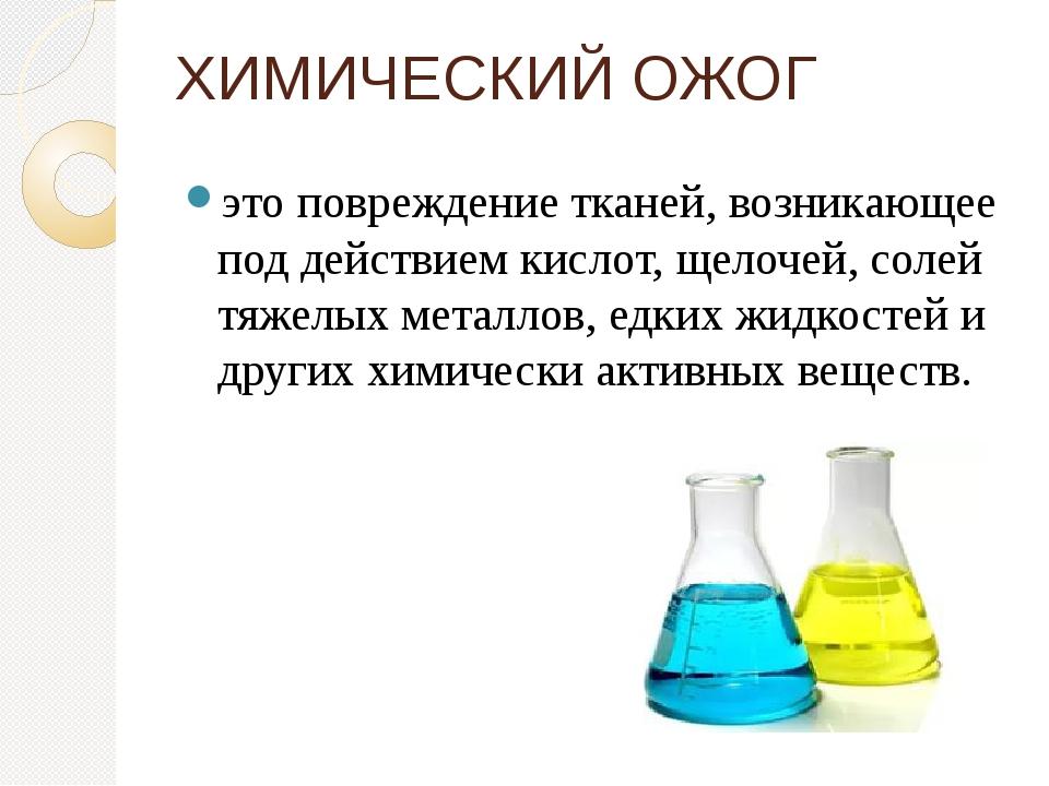 ХИМИЧЕСКИЙ ОЖОГ это повреждение тканей, возникающее под действием кислот, щел...