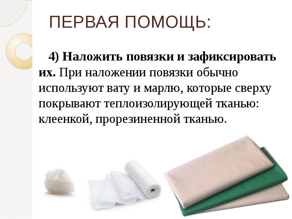 4) Наложить повязки и зафиксировать их.При наложении повязки обычно использ...
