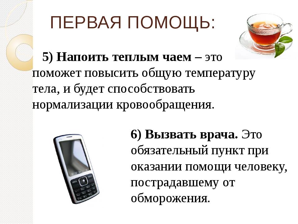 5) Напоить теплым чаем –это поможет повысить общую температуру тела, и буде...
