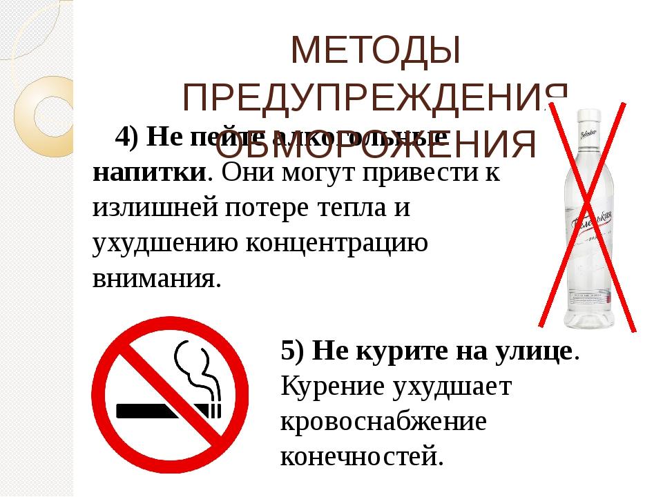 4) Не пейте алкогольные напитки. Они могут привести к излишней потере тепла...