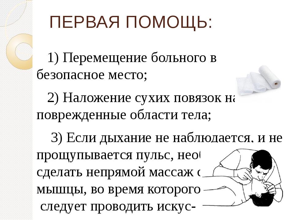 1) Перемещение больного в безопасное место; 2) Наложение сухих повязок на по...
