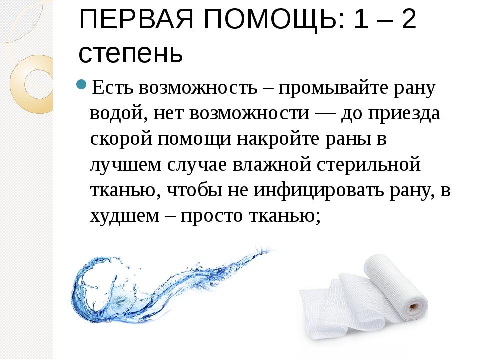 Есть возможность – промывайте рану водой, нет возможности — до приезда скорой...