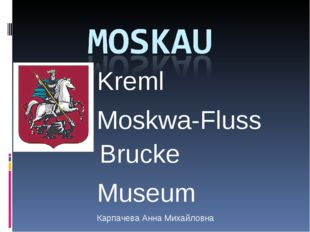 Карпачева Анна Михайловна Kreml Moskwa-Fluss Museum Brucke