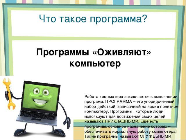 Что такое программа? Работа компьютера заключается в выполнении программ. ПРО...