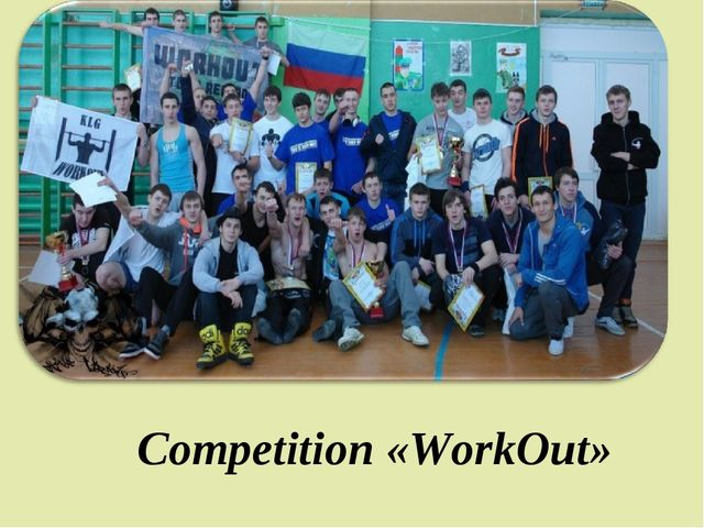 Competition «WorkOut»