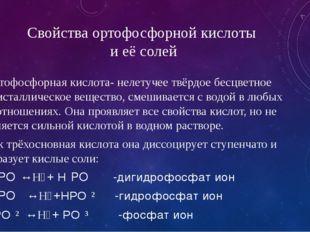 Свойства ортофосфорной кислоты и её солей Ортофосфорная кислота- нелетучее тв