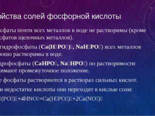 Свойства солей фосфорной кислоты Фосфаты почти всех металлов в воде не раство