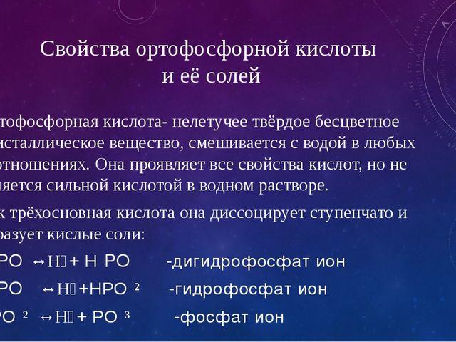 Свойства ортофосфорной кислоты и её солей Ортофосфорная кислота- нелетучее тв...