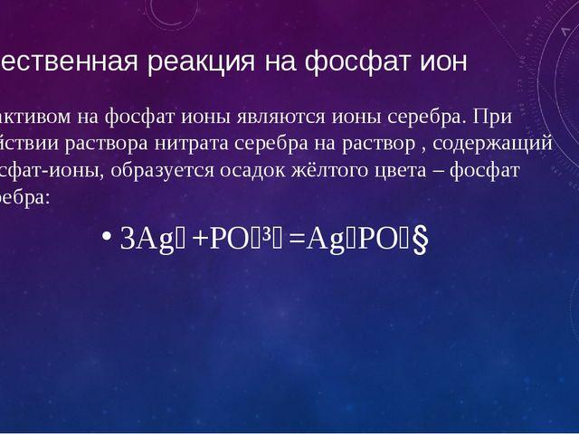 Качественная реакция на фосфат ион Реактивом на фосфат ионы являются ионы сер...