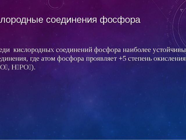 Кислородные соединения фосфора Среди кислородных соединений фосфора наиболее...
