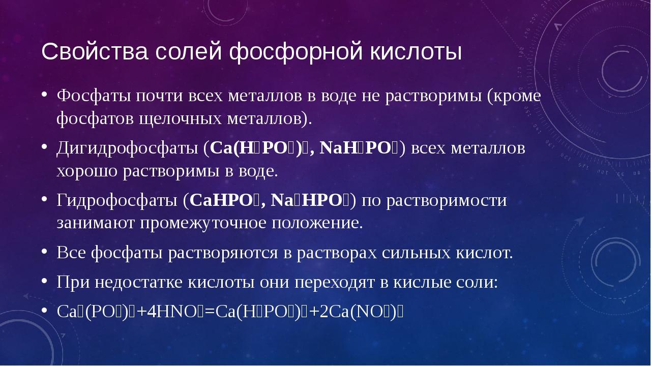 Свойства солей фосфорной кислоты Фосфаты почти всех металлов в воде не раство...