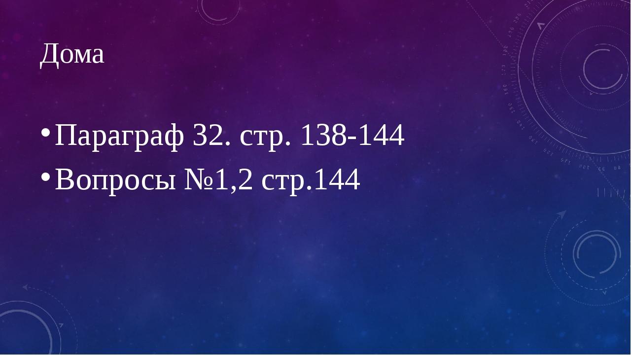 Дома Параграф 32. стр. 138-144 Вопросы №1,2 стр.144