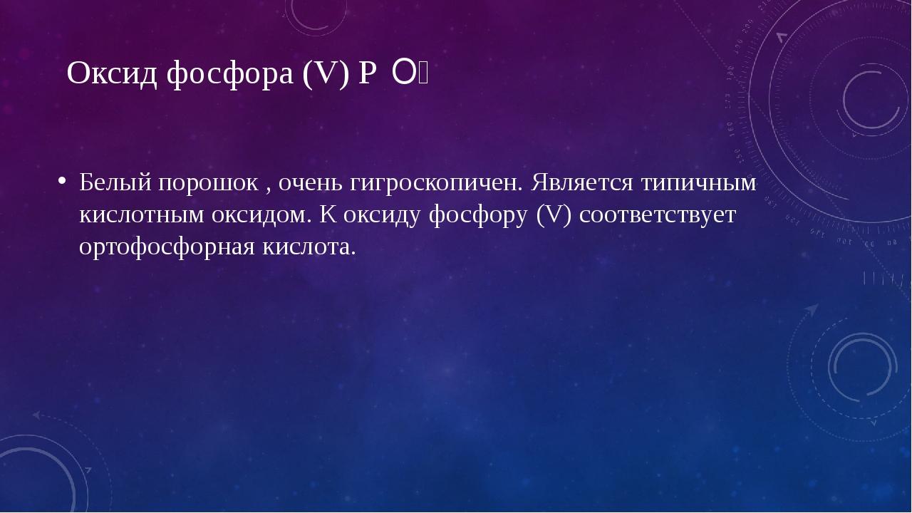 Оксид фосфора (V) P₂O₅ Белый порошок , очень гигроскопичен. Является типичны...