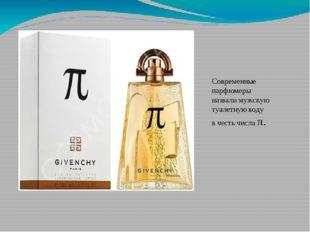 Современные парфюмеры назвали мужскую туалетную воду в честь числа π.