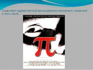 Существует художественный фильм Дерпена Ароновского, названный в честь числа .