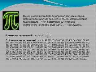 . 2 знака после запятой: π ≈ 3,14 510 знаков после запятой: π ≈ 3,141 592 65