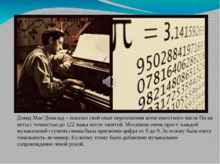 Дэвид Мак'Дональд – показал свой опыт переложения всем известного числа Пи на