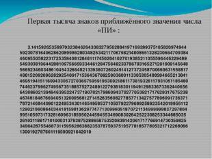 Первая тысяча знаков приближённого значения числа «ПИ» : 3.14159265358979323