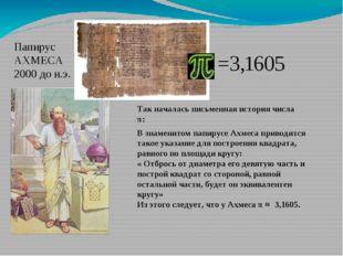 =3,1605 Папирус АХМЕСА 2000 до н.э. В знаменитом папирусе Ахмеса приводится т