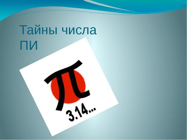 Тайны числа ПИ .
