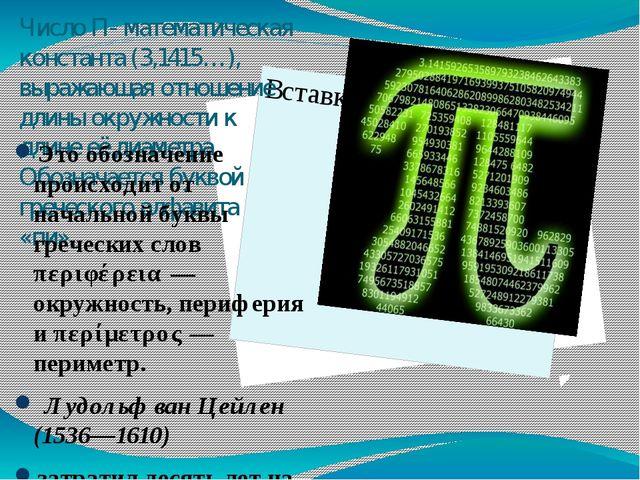 Число П- математическая константа (3,1415…), выражающая отношение длины окруж...