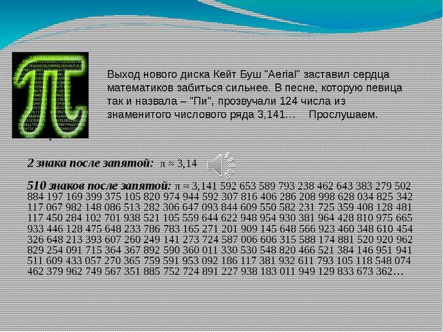 . 2 знака после запятой: π ≈ 3,14 510 знаков после запятой: π ≈ 3,141 592 65...
