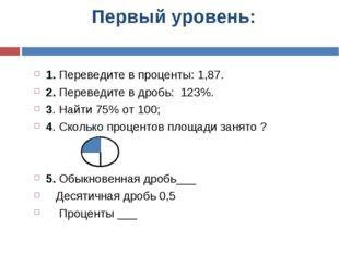 Первый уровень: 1. Переведите в проценты: 1,87. 2. Переведите в дробь: 123%.