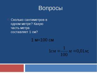 Вопросы Сколько сантиметров в одном метре? Какую часть метра составляет 1 см