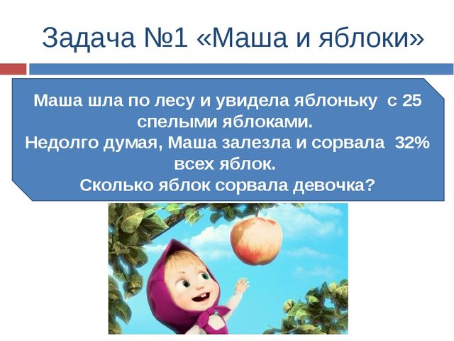 Задача №1 «Маша и яблоки» Маша шла по лесу и увидела яблоньку с 25 спелыми яб...