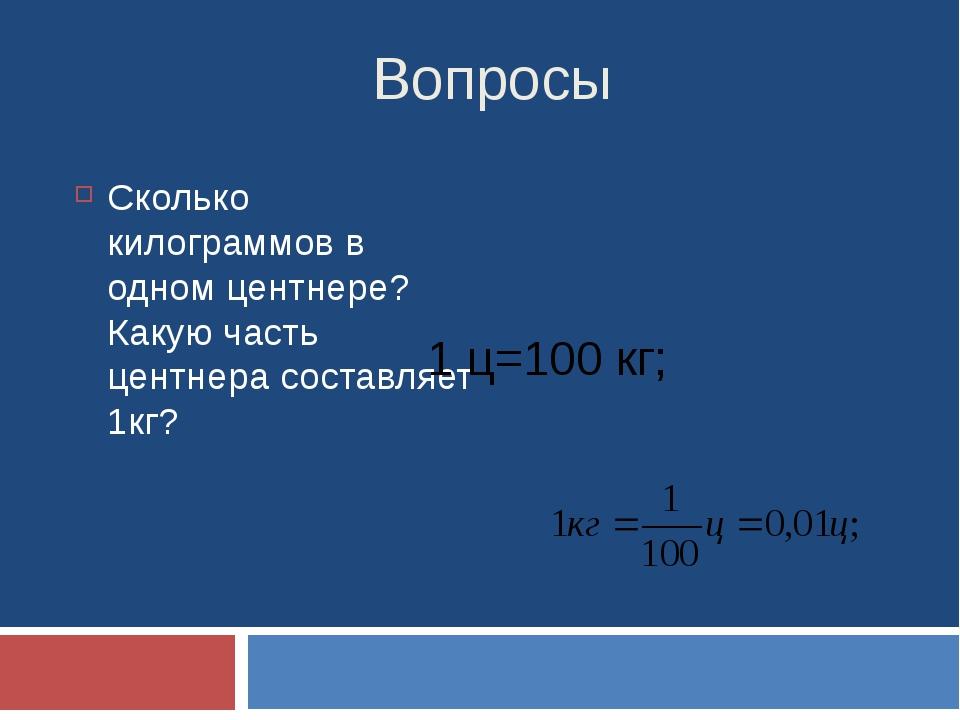 Вопросы Сколько килограммов в одном центнере? Какую часть центнера составляет...