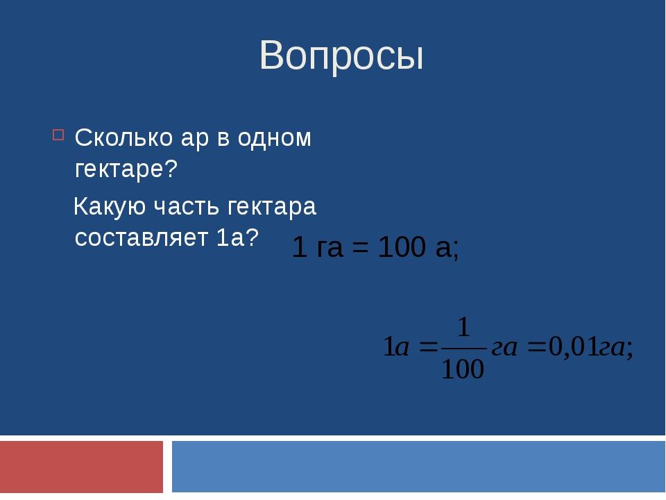 Вопросы Сколько ар в одном гектаре? Какую часть гектара составляет 1а? 1 га =...