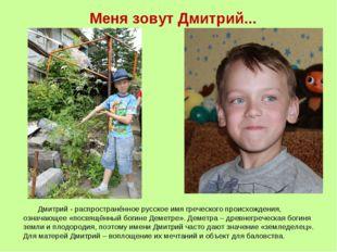 Меня зовут Дмитрий... Дмитрий - распространённое русское имя греческого проис