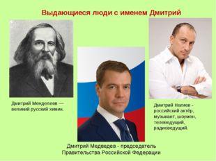 Выдающиеся люди с именем Дмитрий Дмитрий Менделеев — великий русский химик.