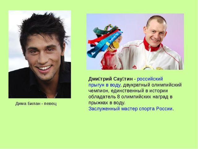 Дима Билан - певец Дми́трий Сау́тин-российскийпрыгун в воду, двукратный ол...